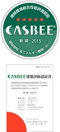 CASBEE評価認証制度 | (一財)建築環境・省エネルギー機構 [IBEC]